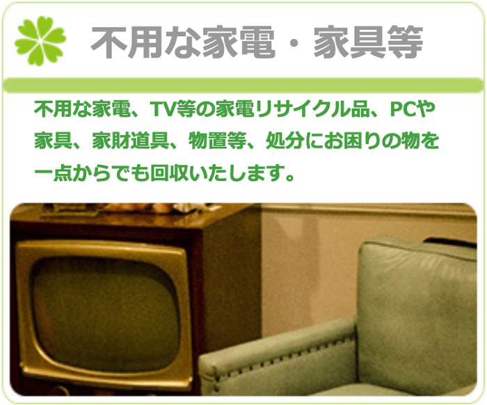 世田谷区の不用な家電・家具等 不用な家電、TV等の家電リサイクル品、PCや家具、家財道具、物置等、処分にお困りの物を一点からでも回収いたします。