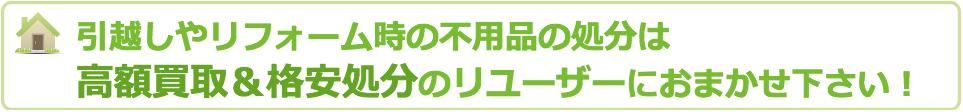 世田谷区の引越しやリフォーム時の不用品の処分は 高額買取&格安処分のリユーザーにおまかせ下さい!