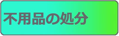 川崎区の不用品の処分のリンクバナー