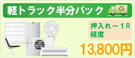 世田谷区 格安 軽トラック半分パック 押入れ〜1R程度 13800円