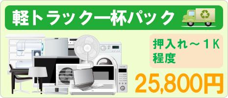 世田谷区 格安 軽トラック一杯パック 押入れ〜1K程度 25800円