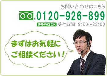 お問い合わせ電話番号に電話する