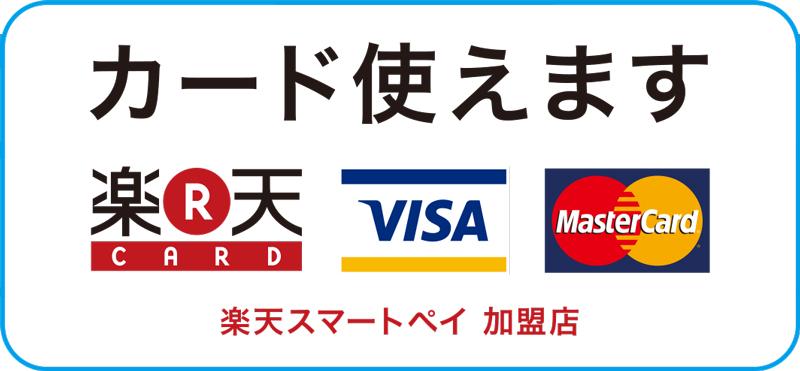 楽天スマートペイ加盟店 カード使えます。visa master