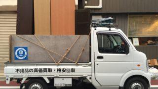 大型家具の回収(目黒区)の写真1
