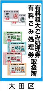 粗大ごみ処理券取扱所 大田区の図