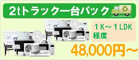 2tトラック一台パック 1K〜1LDK程度 48000円〜