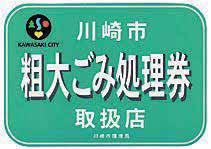川崎市粗大ゴミ処理券取扱店の写真
