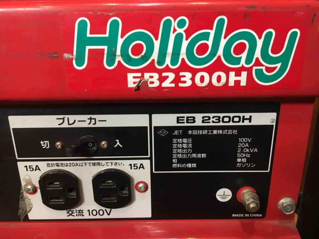 川崎市中原区にて発電機を買取の写真1