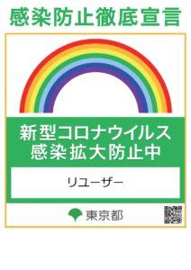 感染防止徹底宣言 新型コロナウイルス感染拡大防止中 リユーザー 東京都